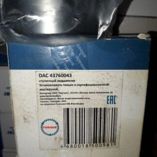 Подшипник dac 43760043 передний
